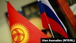 Кыргызстан-Орусия өнүктүрүү фонду кыргыз экономикасын өнүктүрүү максатында түзүлгөн.