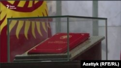 Конституция Кыргызстана. Архивное фото.