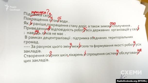 Презентация Алексея Савченко, подготовленная в рамках конкурса на должность главы Николаевской ОГА