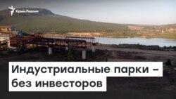 Индустриальные парки без инвесторов | Доброе утро, Крым