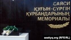 Саяси қуғын-сүргін құрбандарына арналған мемориалды тақта, Атырау (Көрнекі сурет).