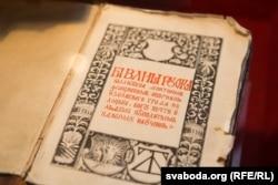 Скарынаўская Біблія