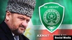 """Новая эмблема футбольного клуба """"Терек"""""""