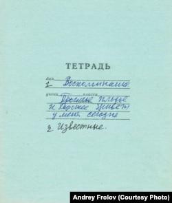 Тетрадь с записками Андрея Фролова
