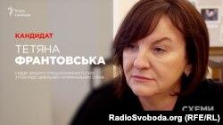 Суддя Вищого спеціалізованого суду з розгляду цивільних і кримінальних справ Тетяна Франтовська, кандидат до Верховного суду