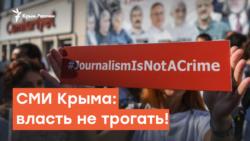 Молчание ягнят: крымским СМИ запретят критиковать власть   Радио Крым.Реалии