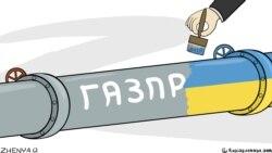 Дороги к свободе. Украинская зима и российский газ