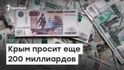 Дважды ФЦП. Крым просит у Кремля еще 200 миллиардов | Радио Крым.Реалии