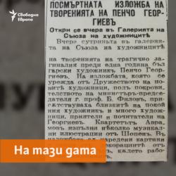 Praznitchni Vesti Newspaper, 31.03.1941