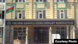 Государственная комиссия по приему студентов Азербайджана