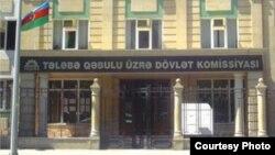 Здание ГКПС