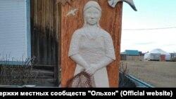 Памятник рыбачкам байкальского острова Ольхон