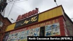 Дагестанера супермаркет