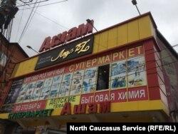Предприниматель скопировал стилистику известного сетевого гипермаркета и слегка изменил название. Дагестан, Махачкала