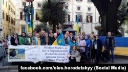 Представники української громади пікетували Міністерство юстиції Італії на захист Віталія Маркова, 25 січня 2018 року