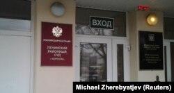 Ленинский районный суд Воронежа