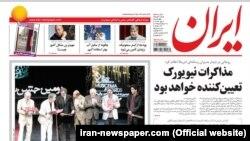صفحه یک روزنامه ایران چهارشنبه دوم مهر