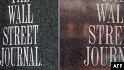 Вывеска на офисе The Wall Street Journal в Нью-Йорке