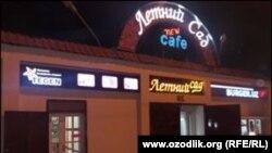 Ночной клуб «Летний сад» в Ташкенте.
