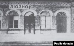 Вакзал у Лёзьне, 1920-я гг.