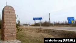 Смоленск облысындағы Беларусь-Ресей шекарасы.