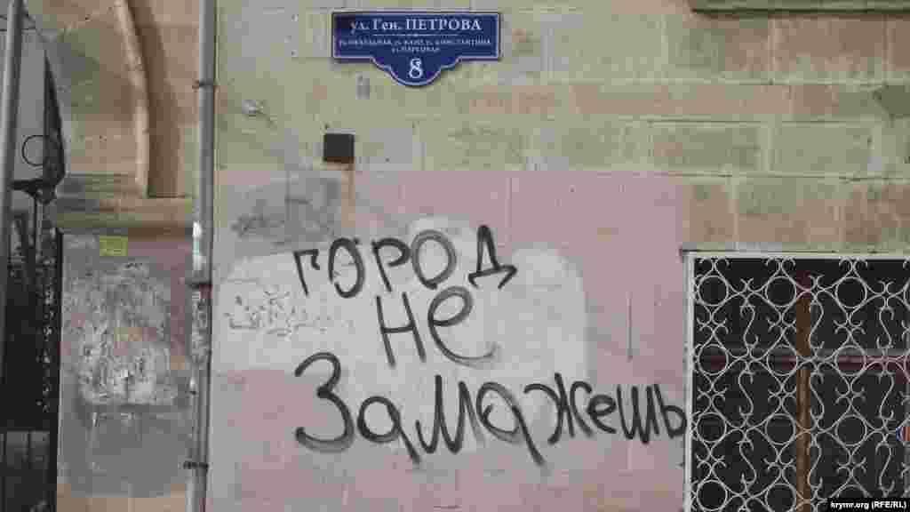 У Севастополі люди, що розмальовували стіни будинків різними написами, в тому числі і лайливими щодо місцевої влади, стали «відповідати» тим, хто намагається ці написи замазати, 9 лютого 2016 року