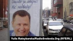 Післявиборча реклама Бориса Філатова