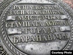 Памятная шыльда ля былой сядзібы Развадоўскіх
