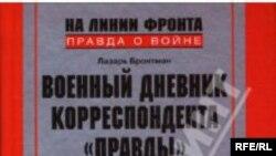 «Военный дневник» Лазаря Бронтмана