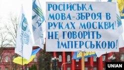 Иллюстрационное фото. Митинг против русификации Украины. Киев, 9 ноября 2016 года