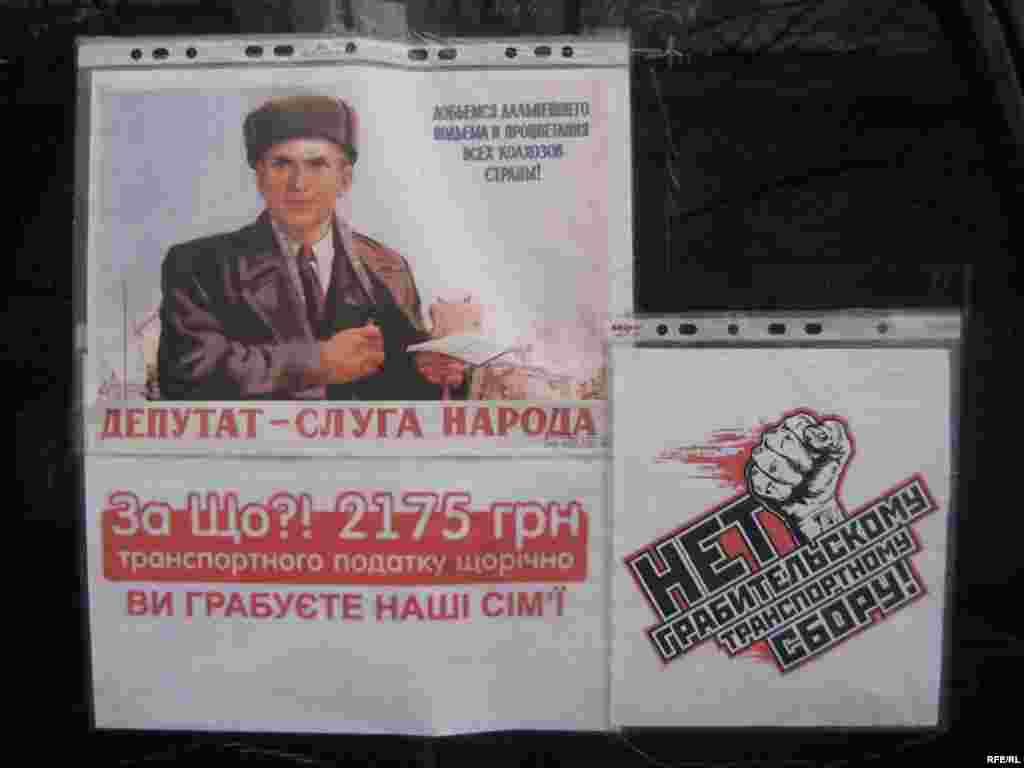 Тоді все буде справедливо: хто більше їздить, той більше платить - Під час акції протесту автомобілістів у Києві 5 лютого 2009 року.