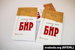 """Книга Сергея Шупы """"Путешествие в БНР"""""""