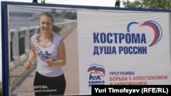 """""""ედინაია რასია""""-ს სარეკლამო ბილბორდი"""
