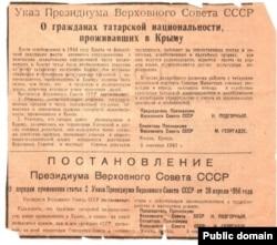 Вирізка з газети із текстом Указу від 5 вересня 1967 року