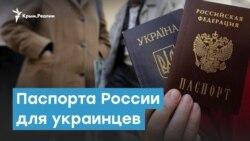 «Новые русские». Паспорта России для украинцев | Крымский вечер