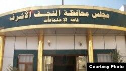 Iraq - Provincial parliament's building, Najaf, 22Feb2012