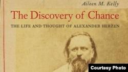 Айлин М. Келли «Об открытии возможности. Жизнь и мысль Александра Герцена»