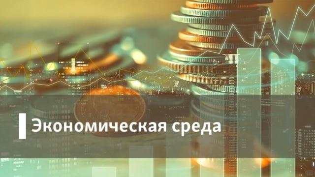 Экономическая среда. Архив - Радио Свобода