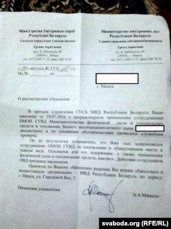 Адказ Упраўленьня ўласнай бясьпекі МУС