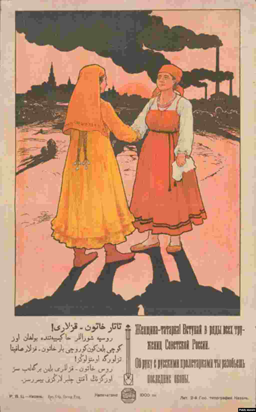 "A 1920 poster calls on Tatar women to join the ranks of Russia's female proletariat. The text in Russian and Tatar (using Arabic script) says: ""Tatar woman! Join the ranks of all the workers of Soviet Russia. Hand in hand with Russian proletarian women you'll break the chains of the past."""