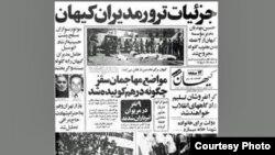 خبر ترور مهدی عر اقی در روزنامه کیهان در سال ۱۳۵۸