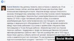 Kairat Beketov Facebook-ке қалдырған жазбасының көшірмесі