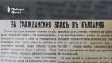 Vestnik na Zhenata Newspaper, 26 February 1936
