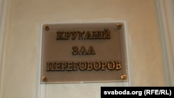 Президентський готель у Мінську