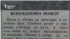 Izgrev Newspaper, 15.06.1950