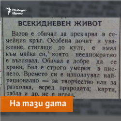 Izgrev Newspaper, 15.06.1950