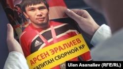 Арсен Эралиев