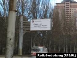 Пропаганда на улицах Донецка, 10 января 2018 года