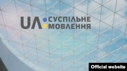 Логотип суспільного мовлення в Україні