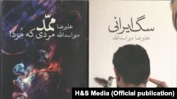 Alierza Asadollah, Iranian writer's, two recent published books.